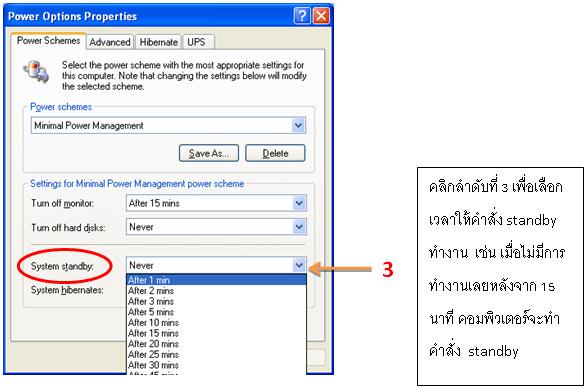 การตั้งค่า Standby  หรือ Sleep Mode ด้วยระบบปฏิบัติการ Windows XP