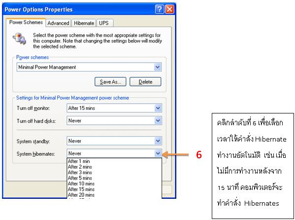 การตั้งค่า Hibernate Mode  ด้วย Windows XP