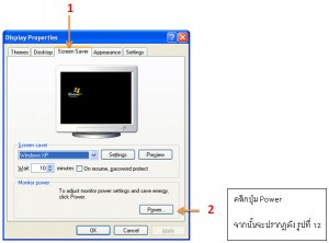 การตั้งค่า Auto off Monitor and Hard Disk ด้วย Windows XP