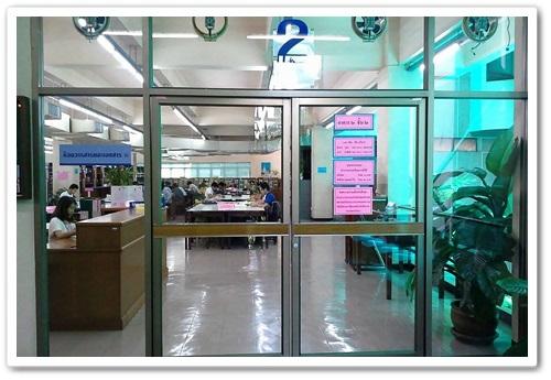 ห้องวารสารภาษาไทย ชั้น 2 อาคาร 2