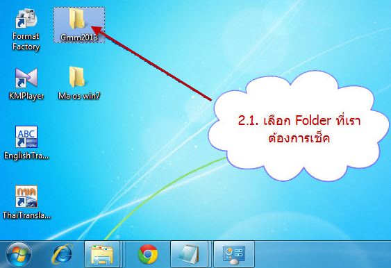 ตรวจเช็ค ขนาดของไฟล์ข้อมูล บนหน้า Desktop