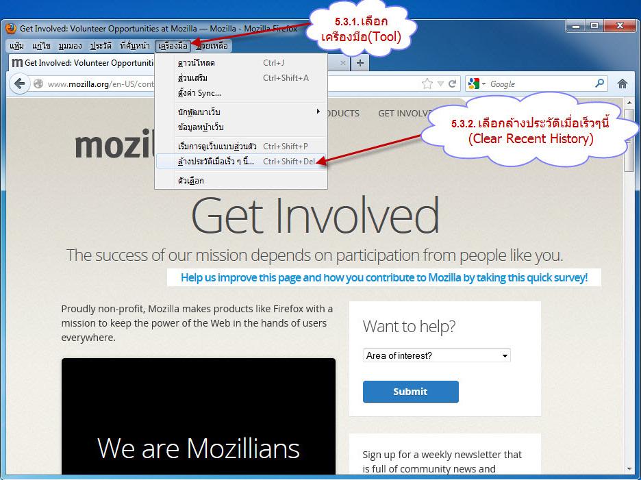 ลบไฟล์ขยะอินเทอร์เน็ต Firefox