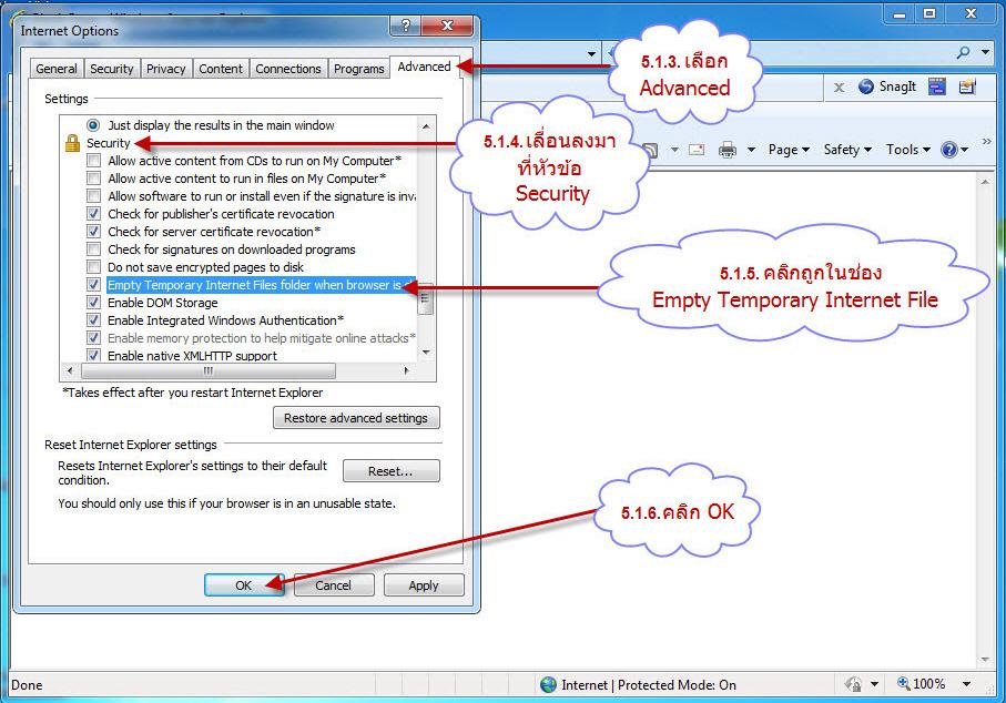 ลบไฟล์ขยะอินเทอร์เน็ต Internet Explorer