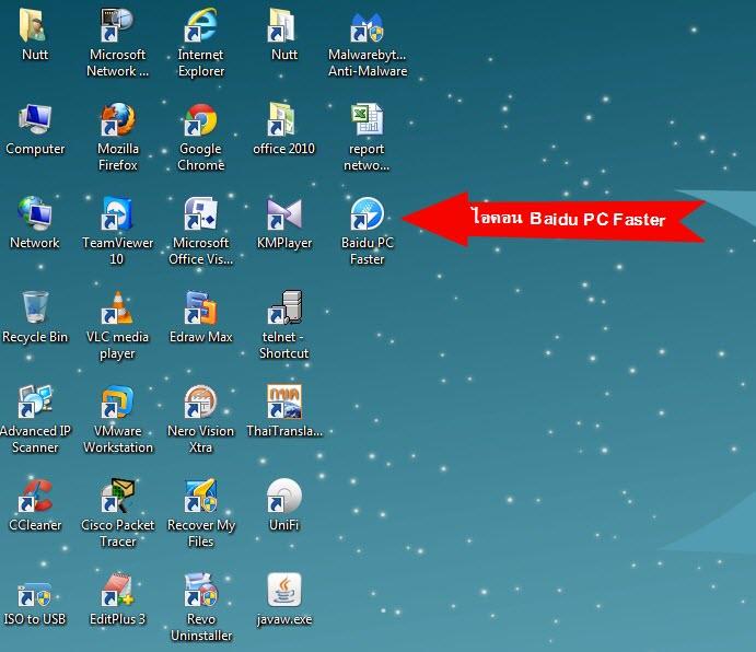 ไอคอน โปรแกรม Baidu PC Faster