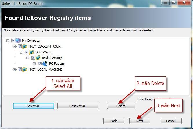 โปรแกรม Baidu PC Faster ไปฝังตัวในรีจิสทรีต่างๆ