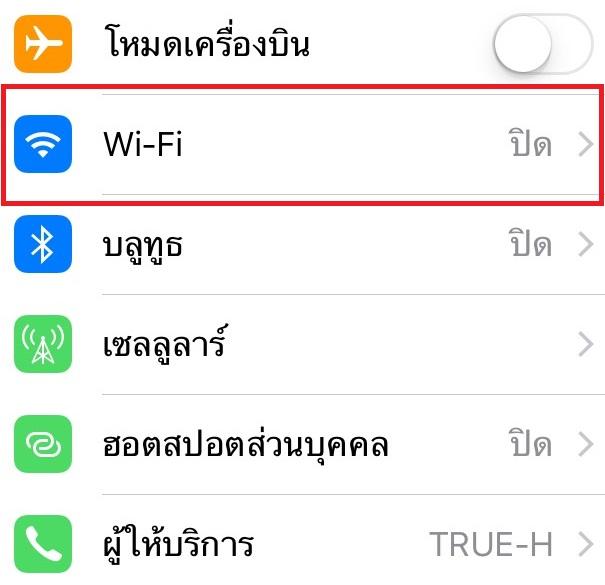 กดเลือก Wi-Fi