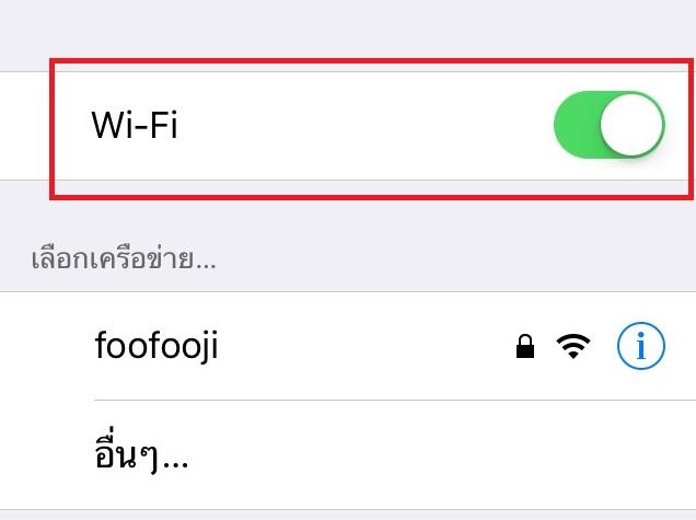 กดเปิด Wi-Fi ให้สถานะเป็นสีเขียว