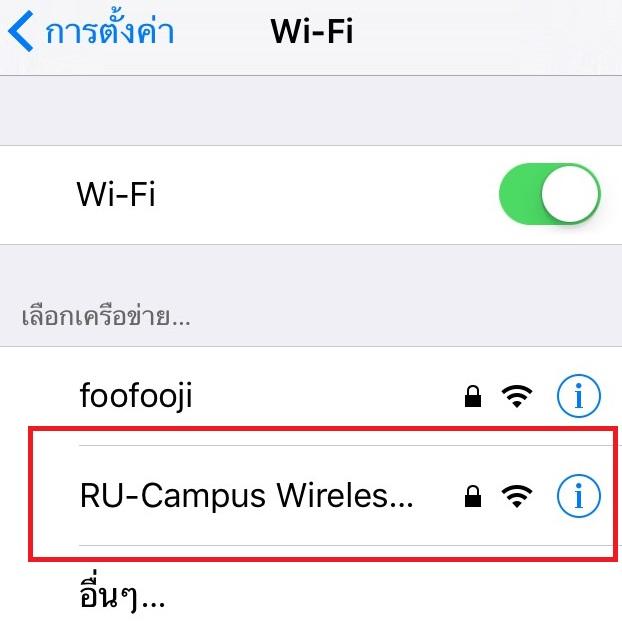 กดเลือกชื่อ RU-Campus Wireless Networks