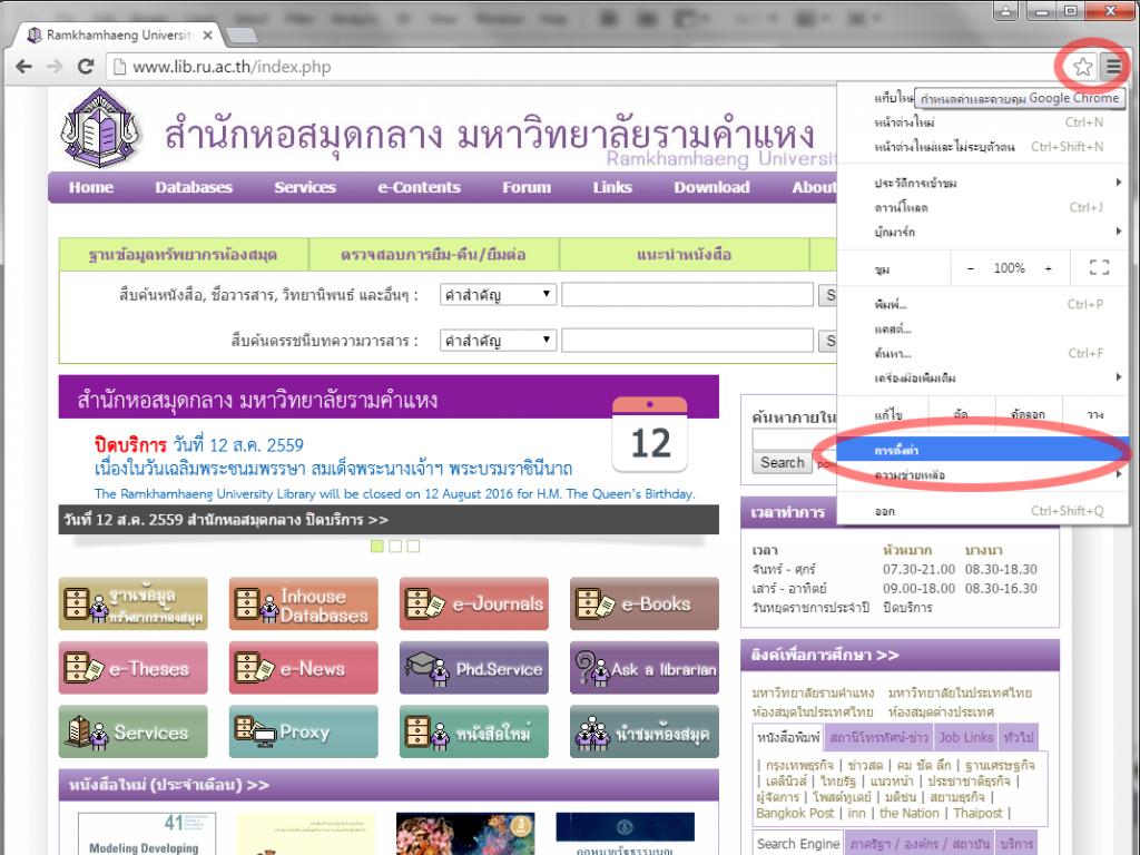 กำหนดค่าและควบคุม Google Chrome