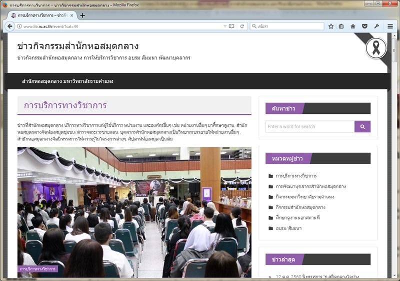 หน้าเว็บไซต์ข่าวกิจกรรมสำนักหอสมุดกลาง ประเภทการบริการทางวิชาการ