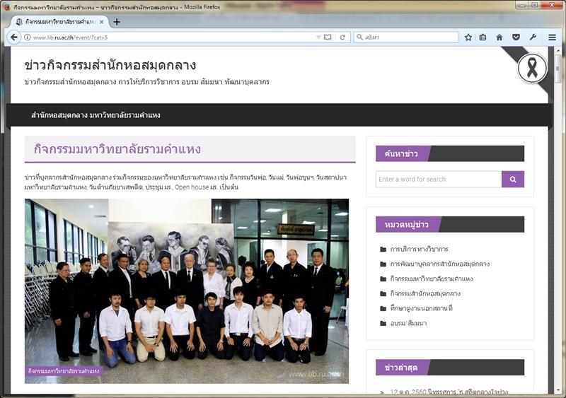 หน้าเว็บไซต์ข่าวกิจกรรมสำนักหอสมุดกลาง ประเภทกิจกรรมมหาวิทยาลัยรามคำแหง