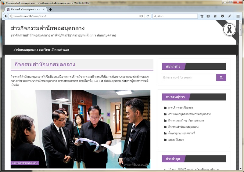 หน้าเว็บไซต์ข่าวกิจกรรมสำนักหอสมุดกลาง ประเภทข่าวกิจกรรมสำนักหอสมุดกลาง